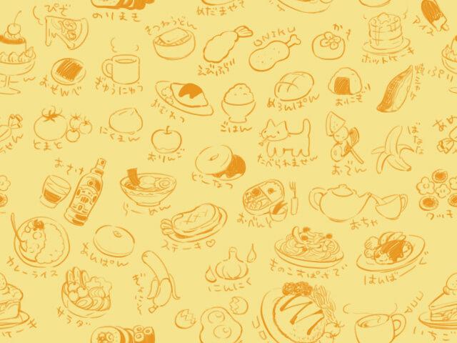 食べ物の壁紙無料イラスト素材 Q